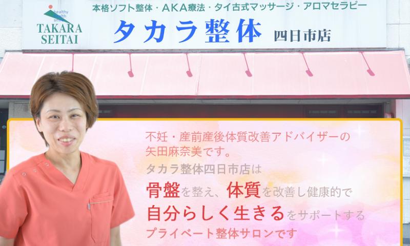 不妊・産前産後体質改善アドバイザー矢田麻奈美